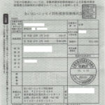 車を売却したときの自賠責保険、自動車重量税の還付金について